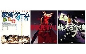 故松田優作さんが主演した傑作がブルーレイ化「野獣死すべし(1980)」