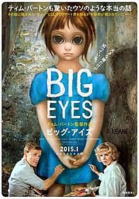 「ビッグ・アイズ」日本版ポスター「ビッグ・アイズ」