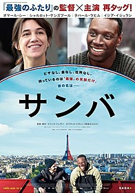 オマール・シーが国外退去を命じられた 移民の青年サンバを演じる「サンバ」