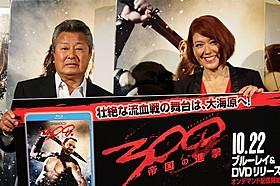 楽屋での大胆ラブシーンを約束した梅宮辰夫(左)とLiLiCo「300 スリーハンドレッド 帝国の進撃」