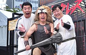 本物のライオンと対決した「ダチョウ倶楽部」「ヘラクレス」
