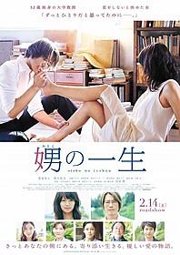 映画「娚の一生」は来年2月14日に公開!「娚(おとこ)の一生」