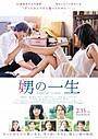 「娚の一生」ポスターで豊川悦司が榮倉奈々に足キス!主題歌はJUJUに決定