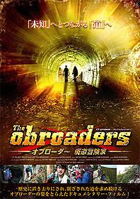 廃道探索の人気DVDシリーズが映画化「The Obroaders オブローダー 廃道冒険家」