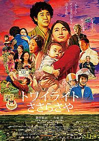 村田篤司氏が手がけた 「トワイライト ささらさや」スペシャルポスター「ALWAYS 三丁目の夕日」