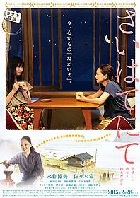 永作博美&佐々木希が主演の 「さいはてにて」ポスタービジュアル「さいはてにて やさしい香りと待ちながら」