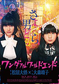 大森靖子のMVを映画化した 「ワンダフルワールドエンド」「ワンダフルワールドエンド」