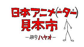 ロゴを手がけたのは宮崎駿監督!「風の谷のナウシカ」