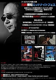 「川尻善昭ミッドナイトフェス」ポスター「獣兵衛忍風帖」