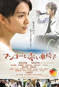 秋元才加が半身不随の女性役に挑戦「マンゴーと赤い車椅子」