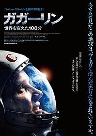 「ガガーリン 世界を変えた108分」 日本版ポスタービジュアル「ガガーリン 世界を変えた108分」