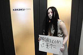 映画.comのオフィスに現れた伽椰子!「呪怨」