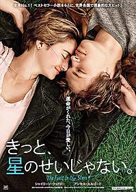 話題の青春映画が日本上陸「ダイバージェント」