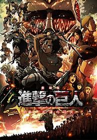 劇場版「進撃の巨人」キービジュアル