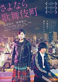 歌舞伎町の夜景が印象的な 「さよなら歌舞伎町」ポスター「さよなら歌舞伎町」