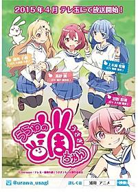 「浦和の調ちゃん」ポスター