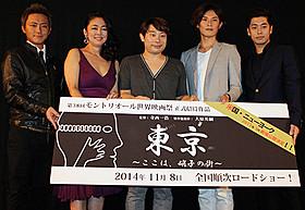 (左から)内山麿我、中島知子、 寺西一浩監督、製作総指揮の大原英嗣氏、JK「東京 ここは、硝子の街」