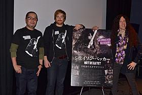 マーティ・フリードマンと初来日中のジェシー・ビレ監督「ジェイソン・ベッカー Not Dead Yet 不死身の天才ギタリスト」