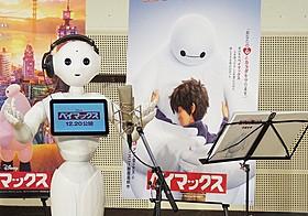 アフレコに初挑戦した感情認識ロボットのPepper「ベイマックス」