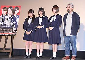 (左から)秋元真夏、生田絵梨花、橋本奈々未、山下敦弘監督「超能力研究部の3人」