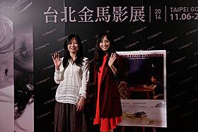 台北金馬影展に出席した永作博美(右)と チアン・ショウチョン監督(左)「さいはてにて やさしい香りと待ちながら」