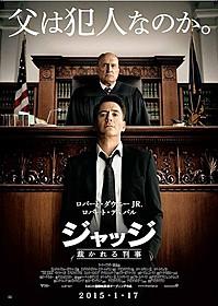 「ジャッジ 裁かれる判事」ポスタービジュアル公開「ジャッジ 裁かれる判事」