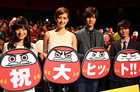 舞台挨拶に立った(左から)優希美青、 山崎紘菜、福士蒼汰、神木隆之介「神さまの言うとおり」