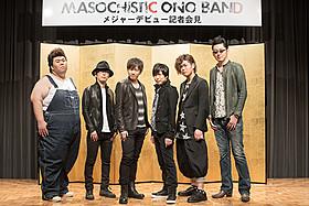 エアバンド「MASOCHISTIC ONO BAND」が 12月10日発売のミニアルバムでメジャーデビュー