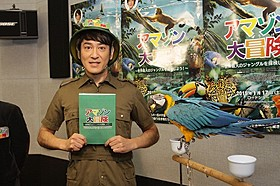 初の映画ナレーションを担当した田中直樹「アマゾン大冒険 世界最大のジャングルを探検しよう!」