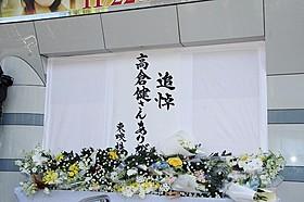 東映本社前に設置された献花台「居酒屋兆治」