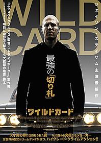 ジェイソン・ステイサム主演最新作「WILD CARD」「トランスポーター」