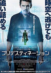 イーサン・ホーク主演のSFサスペンス 「プレデスティネーション」が2月公開「プリデスティネーション」