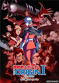 「THE ORIGIN I 青い瞳のキャスバル」ビジュアル「機動戦士ガンダム THE ORIGIN I 青い瞳のキャスバル」