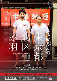 山田孝之が赤羽で過ごしたひと夏を記録