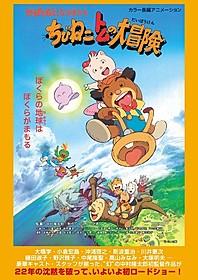 「ちびねこトムの大冒険」ポスター「ちびねこトムの大冒険 地球を救え!なかまたち」
