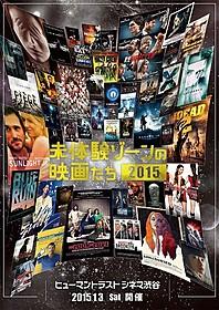 「未体験ゾーンの映画たち」ポスター画像「余命90分の男」