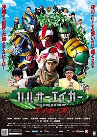 沖縄のヒーロー描く「ハルサーエイカー」劇場版が公開!「ハルサーエイカー THE MOVIE エイカーズ」
