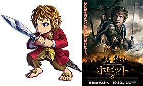 ビルボのゲームキャラ画像(左)と「決戦のゆくえ」本ポスター「ホビット 決戦のゆくえ」