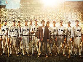 永瀬正敏が主演した台湾映画「KANO 1931 海の向こうの甲子園」「黄金時代」
