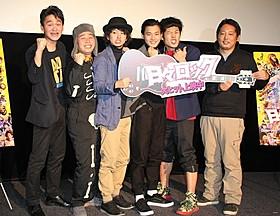 香港&台湾での公開を喜ぶキャスト陣「日々ロック」