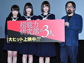 (左から)秋元真夏、生田絵梨花、橋本奈々未と山下敦弘監督「超能力研究部の3人」
