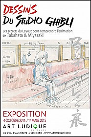 スタジオジブリレイアウト展ポスター「平成狸合戦ぽんぽこ」