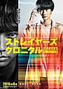 岡田将生×染谷将太「ストレイヤーズ・クロニクル」ティーザーポスター画像公開!