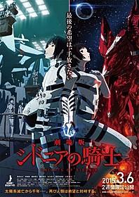 「劇場版 シドニアの騎士」ポスター「劇場版 シドニアの騎士」