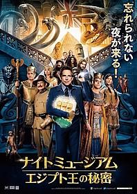 おなじみメンバーや新登場キャラが 集結した日本限定ポスター公開!「ナイト ミュージアム エジプト王の秘密」