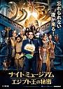 忘れられない夜が来る!「ナイト ミュージアム」最終章、日本限定ポスターが公開