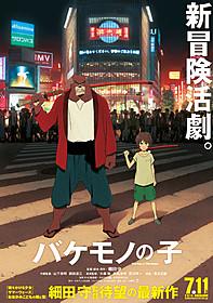細田守監督の新作「バケモノの子」「バケモノの子」