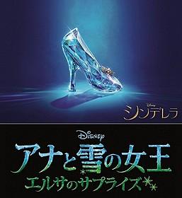 実写版「シンデレラ」と同時上映!「アナと雪の女王」