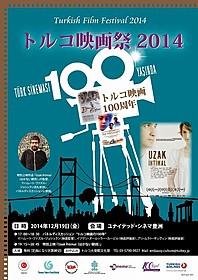 トルコ映画100周年を記念
