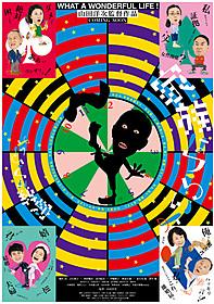横尾忠則がデザインした山田洋次監督の最新作 「家族はつらいよ」イメージポスター「家族はつらいよ」